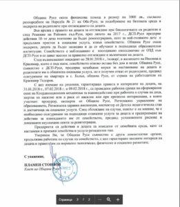 Отговор от Община Русе